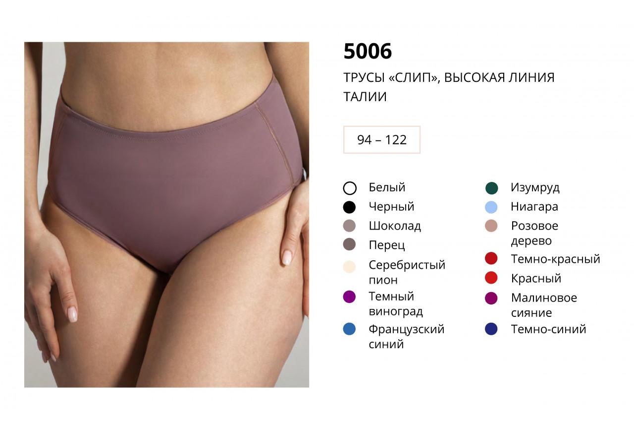 Мисстайл / Трусы/ 5006